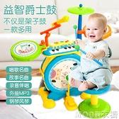 兒童架子鼓3-6歲女孩初學者爵士鼓音樂益智玩具6歲寶寶打鼓樂器YYJ 現貨快出