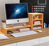 電腦顯示器辦公臺式桌面增高架子底座支架桌上鍵盤收納墊高置物架YYP ciyo 黛雅