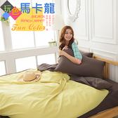 床包/玩色馬卡龍.雙人床包被套組.伊柔寢飾-台灣嚴選.C06