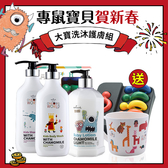 Hallmark合瑪克 專鼠寶貝賀新春 大寶洗沐護膚組【BG Shop】洗髮+沐浴+修護乳/輕盈乳