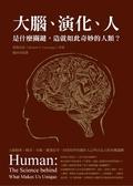 (二手書)大腦、演化、人:是什麼關鍵,造就如此奇妙的人類?