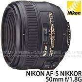 NIKON AF-S 50mm F1.8 G 大光圈人像鏡 贈$600禮券 (24期0利率 免運 國祥公司貨) NIKKOR AFS F1.8G 定焦鏡頭