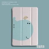 可愛卡通2019新ipad air2保護套mini5皮套迷你1/3/4防摔殼平板5套xy1937【原創風館】