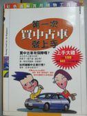 【書寶二手書T1/雜誌期刊_GSX】第一次買中古車就上手_易博士編輯