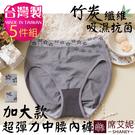 台灣製造 超彈力舒適 女性中腰內褲 竹碳纖維 抗菌 No.690 (5件組)-席艾妮SHIANEY