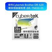 【新風尚潮流】榮科 Cybertek Brother DR-620 環保 相容 碳粉匣 BR-TN650-D