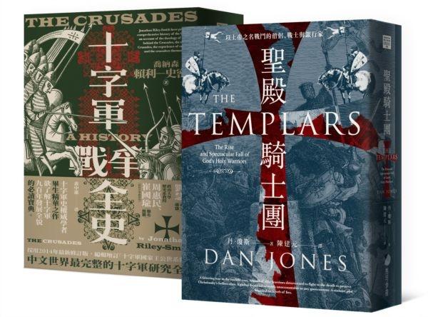 十字軍戰爭全史、聖殿騎士團套書組合【城邦讀書花園】