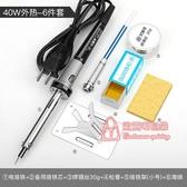 焊?? 電烙鐵家用工業級維修焊接恒溫不可調溫焊錫槍電洛鐵電焊筆絡套裝