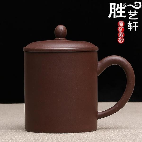 [超豐國際]宜興全手工紫砂茶具 過濾帶蓋辦公杯子 泡茶杯 君子杯1入