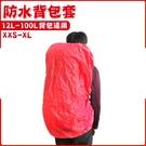 【台灣製 可調式輕量化排水背包套《紅》】背包套/防水套/背包雨衣/雨套