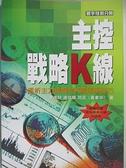 【書寶二手書T1/股票_BT8】主控戰略K線_李進財,謝佳穎,阿民