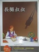 【書寶二手書T2/兒童文學_AH1】長腿叔叔_讓·韋伯斯特