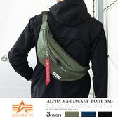 現貨配送【ALPHA】日本機能包品牌 A5 腰包 胸包 斜背包 MA-1降落傘布【931904】