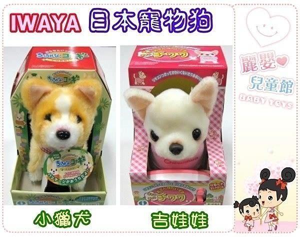 麗嬰兒童玩具館~日本第一品牌IWAYA專櫃-我的玩伴寵物狗-迷你狗(拉不拉多.紅貴賓)