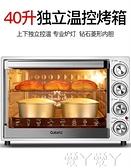 烤箱電烤箱家用烘焙多功能全自動40升L大容量家庭小烤箱迷小型LX220V 愛丫 免運