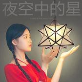 五角星創意個性歐式吊燈LVV3302【KIKIKOKO】