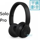 平廣 送袋 Beats Solo Pro Wireless 黑色 藍芽耳機 台灣蘋果公司貨保1年 耳罩式 降噪 貼耳設計 ANC