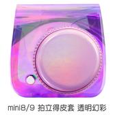 mini 8 / 9 透明幻彩 皮套 mini8 mini9 專用 拍立得 雷射 炫彩 附背帶 菲林因斯特