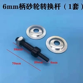 手電鉆變砂輪機轉換接頭砂輪磨頭金屬打磨拋光神器磨刀砂輪機