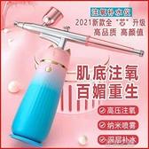 註氧儀 家用注氧儀納米補水美容儀噴霧精華導入儀手持便捷式水氧美容儀 快速出貨