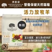 【毛麻吉寵物舖】Vetalogica 澳維康 營養保健天然糧 農飼無穀鮮羊貓糧 3KG 飼料