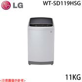 【LG樂金】11公斤 第3代DD直立式變頻洗衣機 WT-SD119HSG