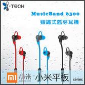 ▼i-Tech MusicBand 6300 頸繩式藍牙耳機/立體聲/運動型/先創公司貨/Xiaomi 小米平板 MI PAD 16GB