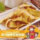 搖搖菇.南洋咖哩杏鮑菇酥(70g/包,共...