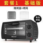 烤箱家用迷你烘焙小烤箱型多功能全自動電烤箱220v NMS 樂活生活館
