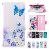 SONY XZ2 繽紛彩繪系列 皮套 手機套 保護套 內軟殼 插卡 支架 磁扣 XZ2手機殼