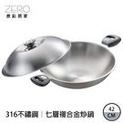 PERFECT極緻316不銹鋼七層炒鍋(42CM)