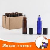 滾珠分裝瓶 高檔加厚玻璃滾珠精油瓶便攜香水精油調配空瓶旅行走珠小樣分裝瓶