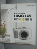 【書寶二手書T7/攝影_WEB】我的玩拍隨身機Panasonic LUMIX LX5原價_299_林家興