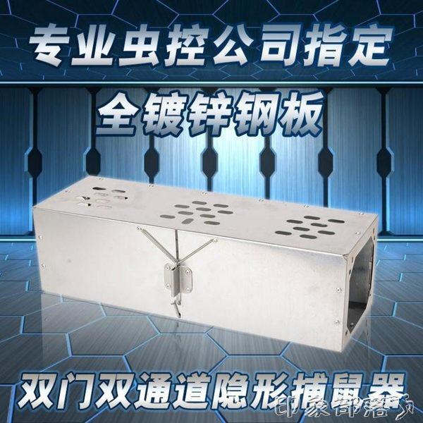 抓老鼠籠捕鼠器老鼠夾子貼滅鼠神器家用捉粘鼠板連續自動撲鼠器 全館免運