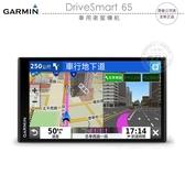 《飛翔無線3C》GARMIN DriveSmart 65 車用衛星導航│公司貨│6.95吋螢幕 雙星定位 景點資訊