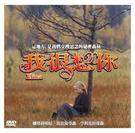 新動國際【我很想你ELINA】DVD便利...