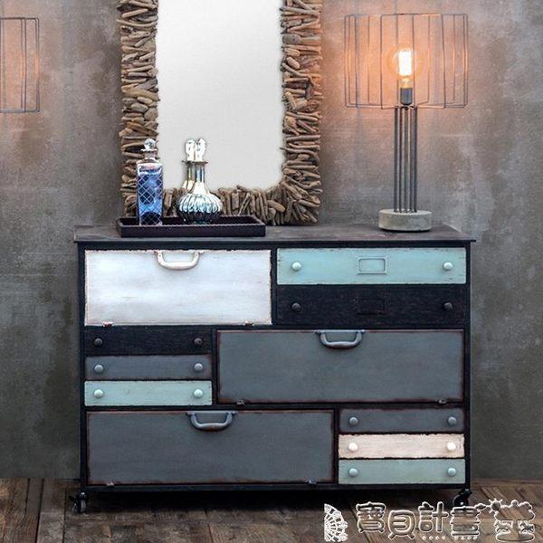 工業風收納櫃 美式風格復古做舊斗櫃loft工業風儲物櫃創意鐵櫃子實木歐式玄關櫃igo 寶貝計畫
