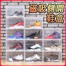 【全新升級版】2021新款側開全透明鞋盒-磁吸款 大尺寸鞋盒籃球鞋盒 47碼球鞋盒 收納盒球鞋收納