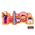 【收藏天地】台灣紀念品*玩美新台灣系列-儀隊磁鐵PVC造型冰箱貼 ∕ 小物 磁鐵 送禮 文創