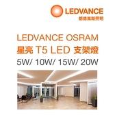 【OSRAM歐司朗】星亮T5LED層板燈 20W 4呎-4入組黃光