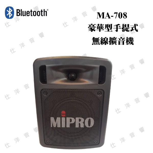 限時促銷 (贈專用防塵包) MIPRO 嘉強 MA-708 豪華型手提式無線擴音機【公司貨保固】含CD座 藍牙功能