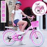 摺疊兒童自行車6-7-8-9-10-12歲童車女孩男20/22寸小學生單車變速 NMS 樂活生活館