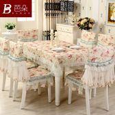 茶幾桌布布藝蕾絲餐桌布椅套椅墊套裝 LQ3352『小美日記』