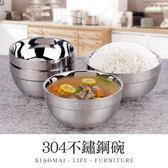 ✿現貨 快速出貨✿【小麥購物】304不鏽鋼碗 防燙碗 耐摔隔熱 兒童不鏽鋼飯碗 廚房湯碗 【Y498】
