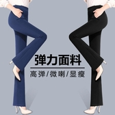 春秋喇叭褲子 彈力小喇叭修身顯瘦 微喇女士大尺碼 高腰微喇女式長褲‧衣雅