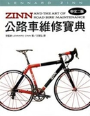 (二手書)ZINN公路車維修寶典(中文二版)