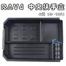 TOYOTA RAV4 4代 13-19年專用 中央扶手盒 儲物盒 置物盒 零錢盒 沂軒精品 A0620-1