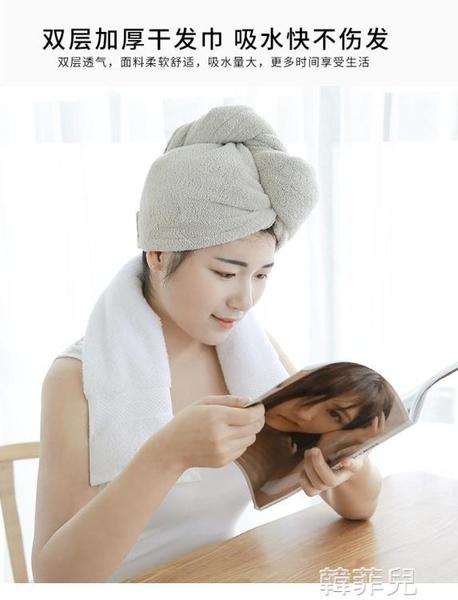 幹髮帽 超強吸水干發帽女雙層加厚懶人速干包頭巾干發帽洗頭毛巾抖音可愛 新年禮物