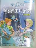 【書寶二手書T7/少年童書_BMQ】魔雪奇緣-驚喜的生日派對
