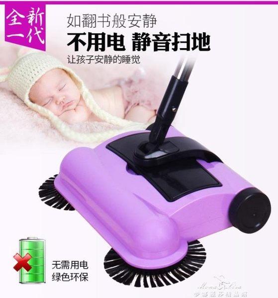 手推式掃地機機器人家用全自動吸塵簸箕掃帚魔法魔術掃把地板神器 全館免運 igo
